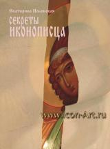Обложка «Секреты иконописца»