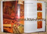 Фотография книги «Секреты иконописца»