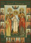 Семейная икона «Храни Господи»со святыми покровитялями семьи