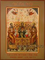 Лоно Авраамово. Образ святых праотец