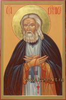Икона «святой прп. Серафим Саровский» из местного ряда