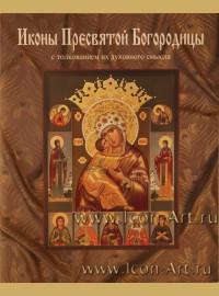 """Книга """"Иконы Пресвятой Богородицы с толкованием духовного смысла"""""""
