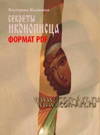 """Книга """"Секреты иконописца"""" В формате PDF"""