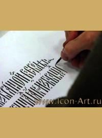 """Курс """"Церковное письмо и каллиграфия"""""""